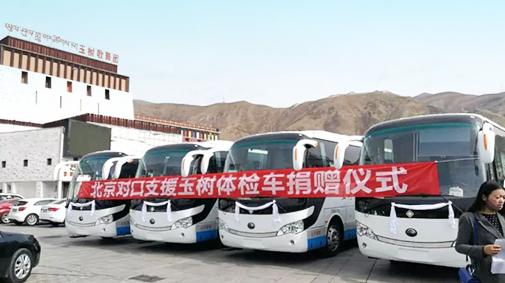 【爱心捐赠,情满玉树】北京对口支援玉树式在玉树州康巴艺术中心举行